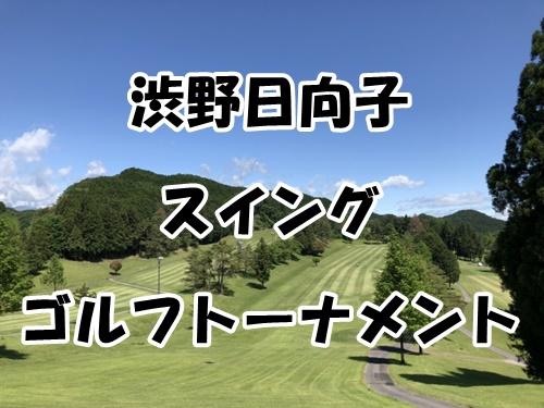 渋野日向子ゴルフ
