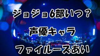 ジョジョ6部アニメ