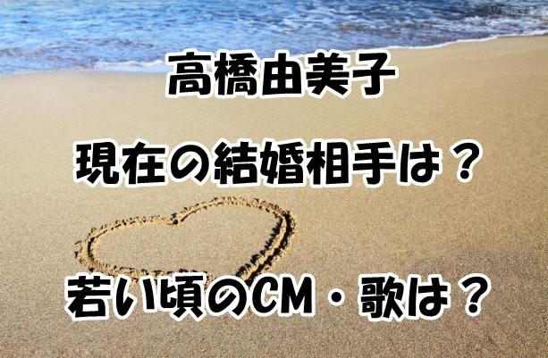 高橋由美子の現在