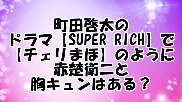 町田啓太のドラマ[SUPER RICH]
